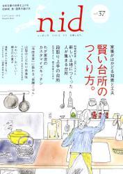 nid【ニド】vol.37