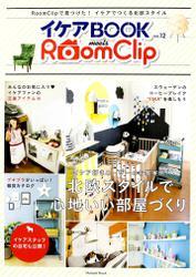 イケアBOOK【イケアブック】vol.12 meets RoomClip