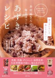 井村屋さんの毎日ほっこり あずきレシピ