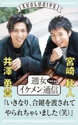 週女イケメン通信 vol.02 井澤勇貴 × 宮崎秋人