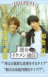 週女イケメン通信 vol.06 久保田秀敏 × 和合真一