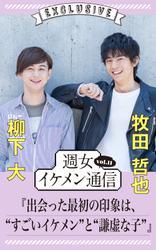 週女イケメン通信 vol.11 柳下大 × 牧田哲也