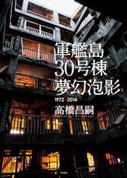 軍艦島30号棟 夢幻泡影