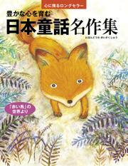 豊かな心を育む 日本童話名作集 「赤い鳥」の世界より