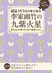 2018年版 李家幽竹の九紫火星 九星別365日の幸せ風水