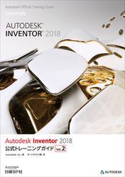 Autodesk Inventor 2018公式トレーニングガイド Vol.2