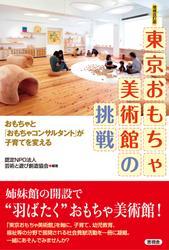 [増補改訂版] 東京おもちゃ美術館の挑戦 おもちゃと「おもちゃコンサルタント」が子育てを変える