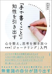 「手で書くこと」が知性を引き出す 心を整え、思考を解き放つ新習慣「ジャーナリング」入門