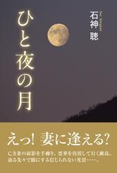 ひと夜の月
