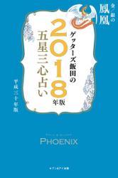 ゲッターズ飯田の五星三心占い 2018年版 金/銀の鳳凰