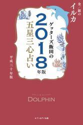 ゲッターズ飯田の五星三心占い 2018年版 金/銀のイルカ
