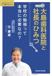 大島歯科医院と社長のひみつ