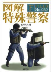 図解 特殊警察