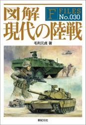 図解 現代の陸戦