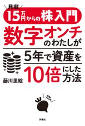 月収15万円からの株入門 数字オンチのわたしが5年で資産を10倍にした方法