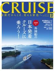 CRUISE(クルーズ)2017年12月号