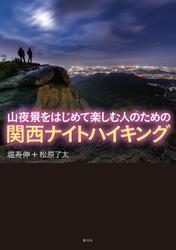 山夜景をはじめて楽しむ人のための 関西ナイトハイキング