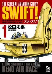 SWIFT!【お試し版】