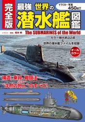 完全版 最強 世界の潜水艦図鑑