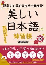 語彙力も品も高まる一発変換 「美しい日本語」の練習帳