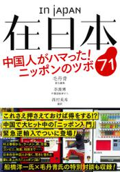 在日本 中国人がハマった! ニッポンのツボ71