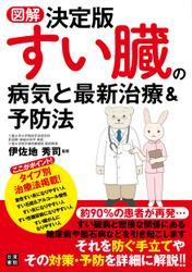 図解決定版 すい臓の病気と最新治療&予防法
