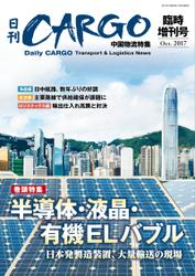 日刊CARGO臨時増刊号 中国物流特集 半導体・液晶・有機ELバブル