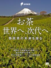 お茶 世界へ、次代へ 静岡茶の未来を探る
