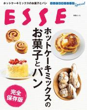 ホットケーキミックスのお菓子とパン 完全保存版
