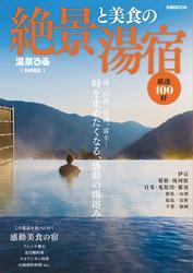 絶景と美食の湯宿 首都圏版 2018
