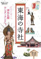東海の寺社