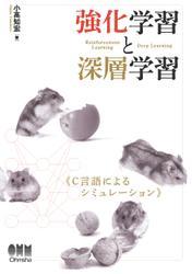 強化学習と深層学習 C言語によるシミュレーション