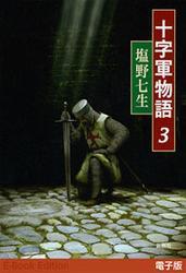十字軍物語 3
