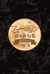 フュージョン・詩&俳句集 -訣れのPoetry-