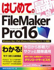 はじめてのFileMaker Pro16 最新版