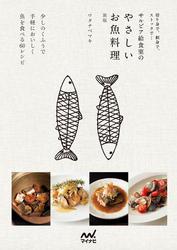 切り身で、刺身で、ストックで… サルビア給食室のやさしいお魚料理 新版