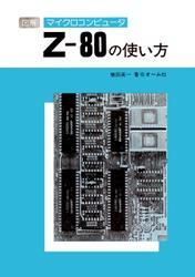 図解マイクロコンピュータZ-80の使い方