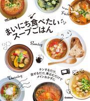 まいにち食べたい スープごはん チンするだけ、混ぜるだけ、煮込むだけでメインおかずに