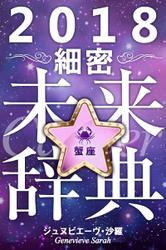 2018年占星術☆細密未来辞典蟹座