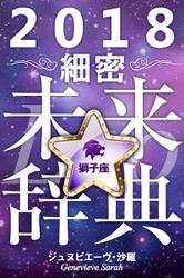 2018年占星術☆細密未来辞典獅子座