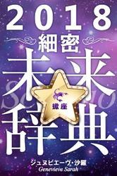 2018年占星術☆細密未来辞典蠍座