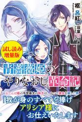 青薔薇姫のやりなおし革命記〈試し読み増量版〉