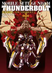 機動戦士ガンダム サンダーボルト RECORDE of THUNDERBOLT 2
