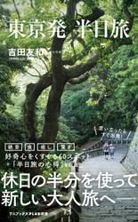 東京発 半日旅