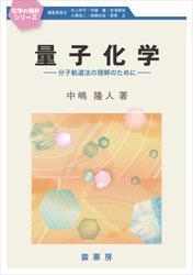量子化学 ~分子軌道法の理解のために~