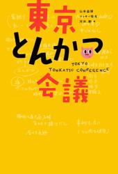 東京とんかつ会議