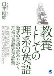 教養としての理系の英語(CDなしバージョン)