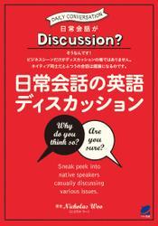 日常会話の英語ディスカッション(MP3 CD-ROMなしバージョン)