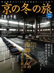 別冊旅の手帖 京の冬の旅 2017-2018