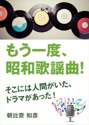 もう一度、昭和歌謡曲!~そこには人間がいた、ドラマがあった!~